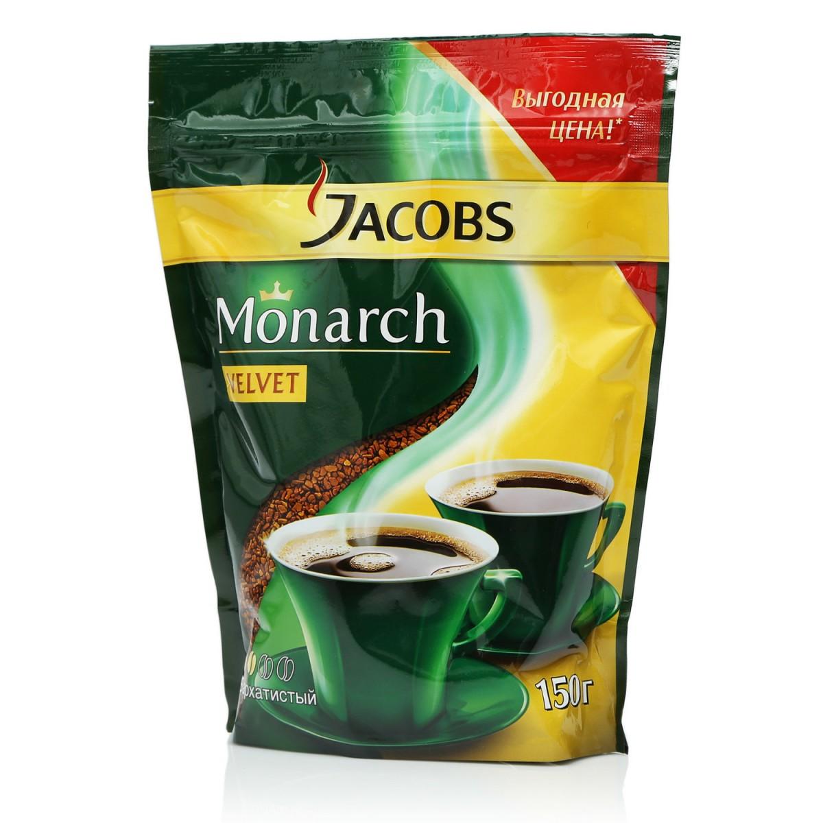 Кофе Якобс Монарх м/уп./150г.