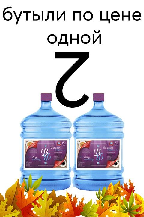 Две бутыли по цене одной! 1 категория.