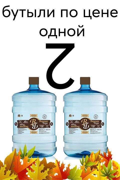 Две бутыли по цене одной! Мягкая