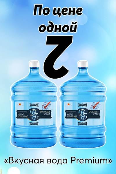 Две бутыли по цене одной! Премиум.